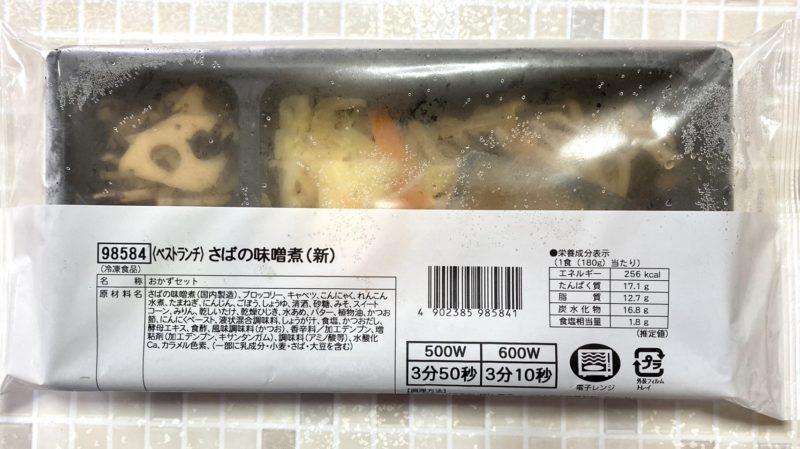 ハレトケ・さばの味噌煮