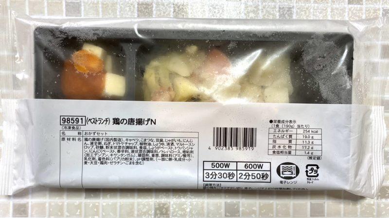 ハレトケ・鶏の唐揚げ