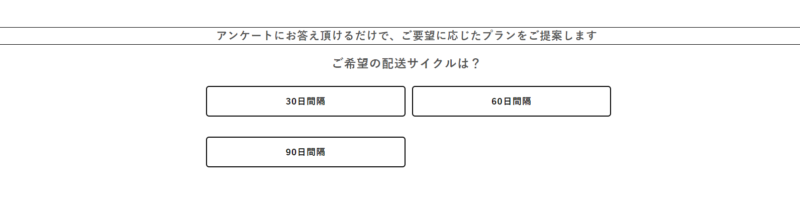 スマートフード・配送ペース