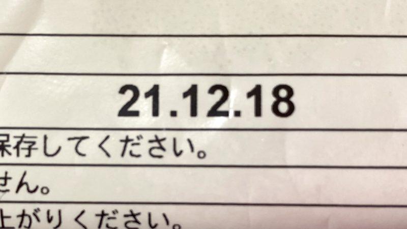 タイヘイ・賞味期限
