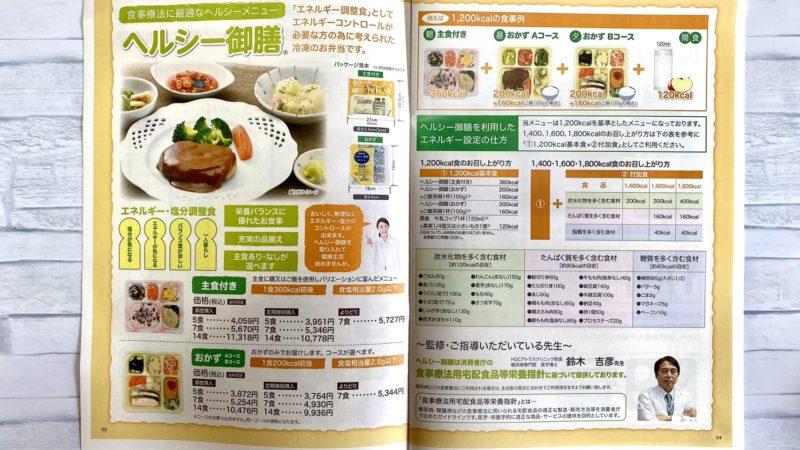 タイヘイ・ヘルシー御膳®主食付きカタログ