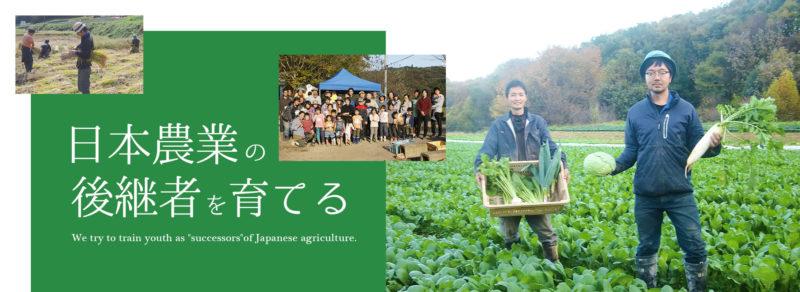 帰農志塾ホームぺーじより 「日本農業の後継者を育てる」と書かれたバナーと畑で野菜を手に持つ生産者