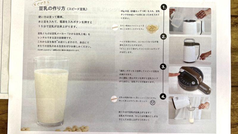 豆乳の作り方