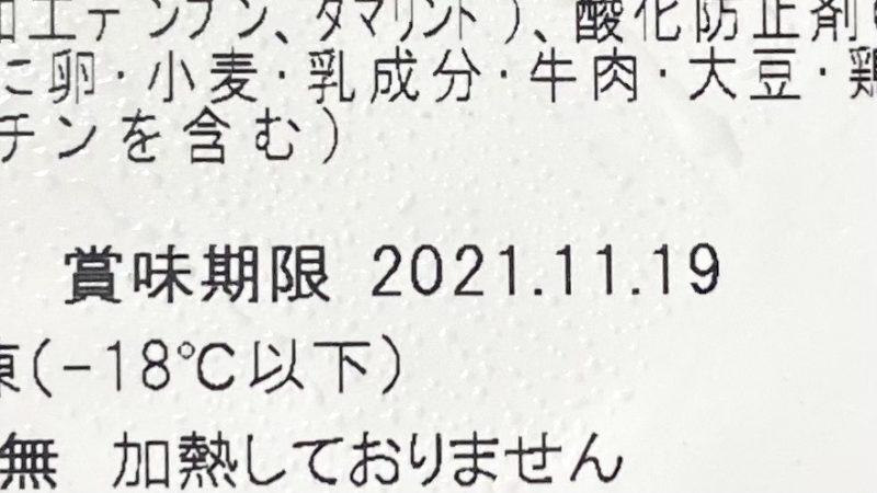 マッスルデリ・賞味期限