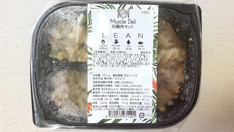 回鍋肉セット