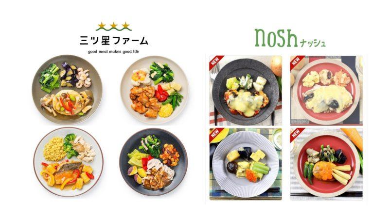 nosh(ナッシュ)と三ツ星ファーム