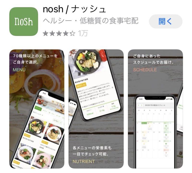 ナッシュ・アプリ