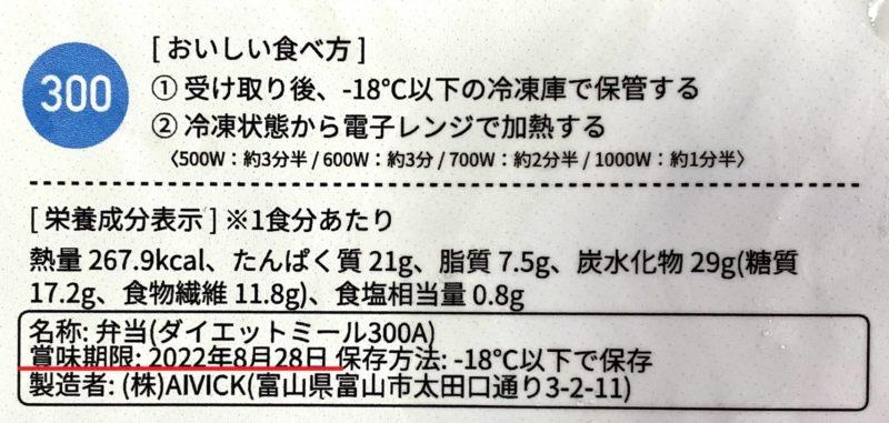 ダイエットミール・賞味期限