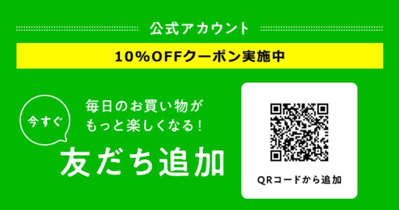 ニチレイ・LINE登録