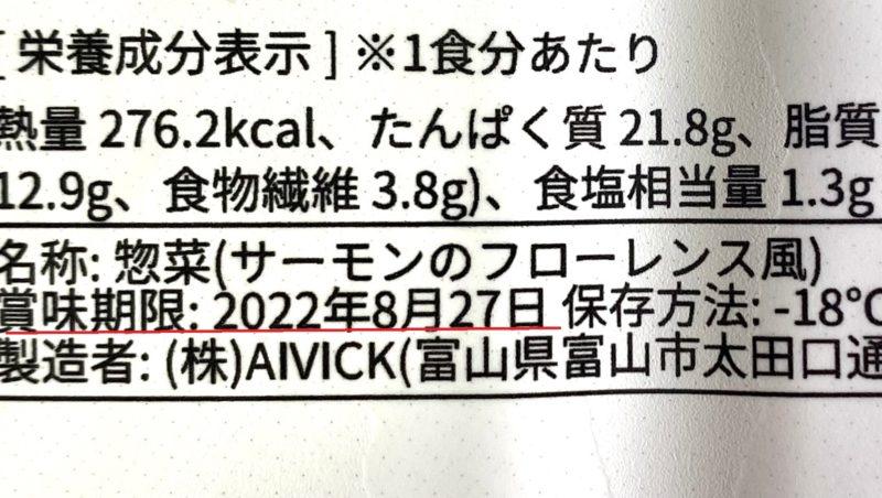 フィットフードホーム・低糖質・賞味期限
