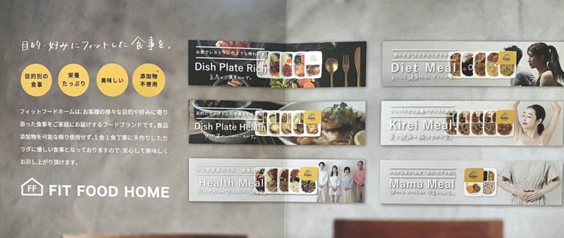 FIT FOOD HOME(フィットフードホーム)プラン