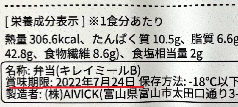 キレイミール・賞味期限